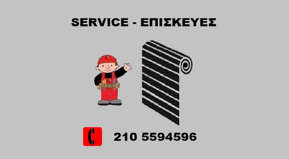 Service - Επισκευές